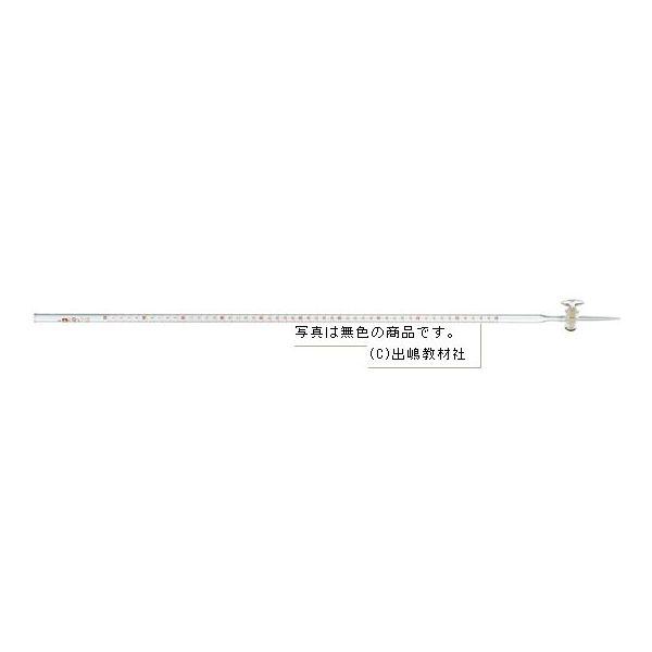 ビュレット 無色 10ml (活栓付き)