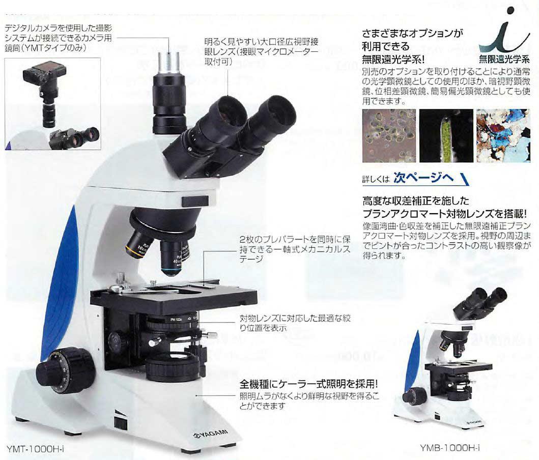 【送料0円】 生物顕微鏡(無限遠光学系)YMT-1000H-i【60306】, 旨い食材お取り寄せ めしや 3601fab1