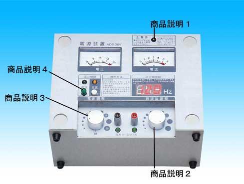 電源装置(周波数可変型)