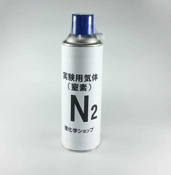 実験用気体ボンベ 配送員設置送料無料 窒素 予約