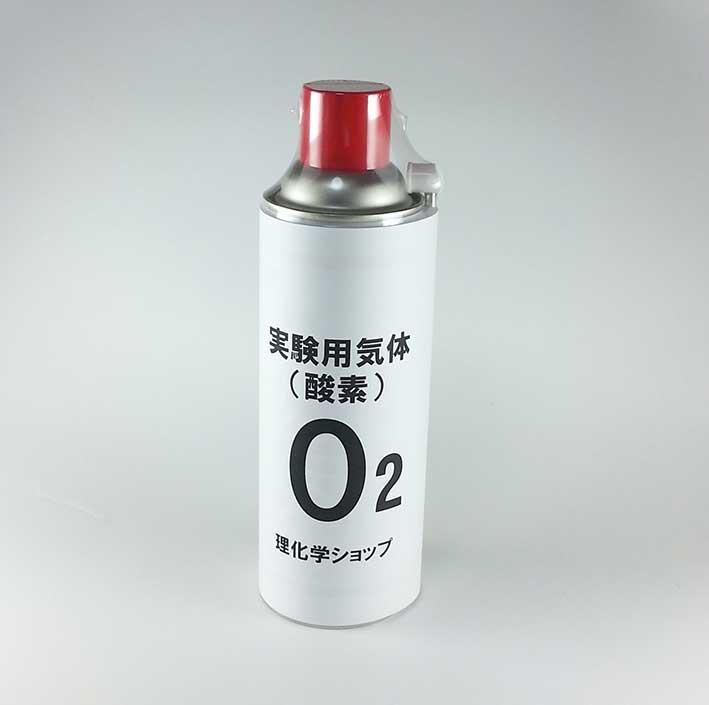 実験用気体ボンベ 酸素 オープニング お金を節約 大放出セール