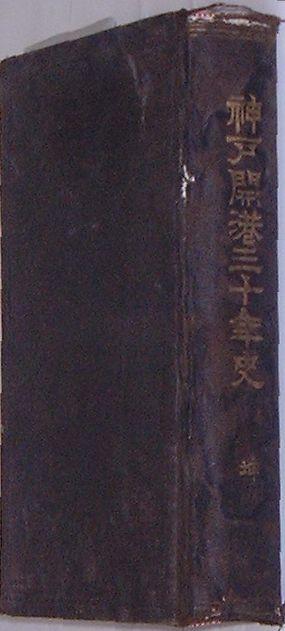 【中古】神戸開港三十年史 下巻