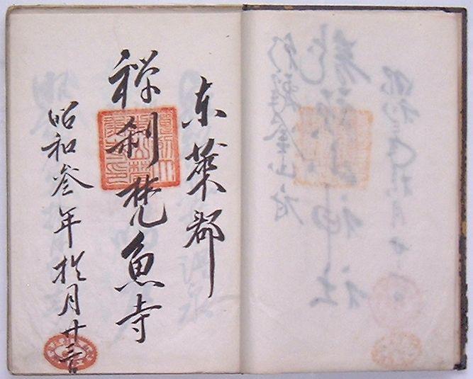 【中古】記念簿(集印帖)