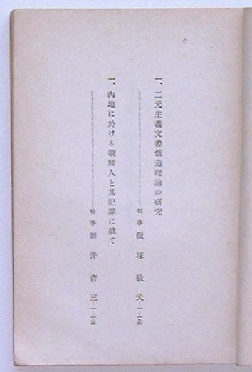 【中古】司法研究 第5輯報告書集10 二元主義文書偽造理論の研究/内地に於ける朝鮮人と其犯罪に就て