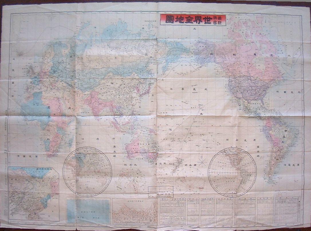 【中古】最新詳密世界全地図
