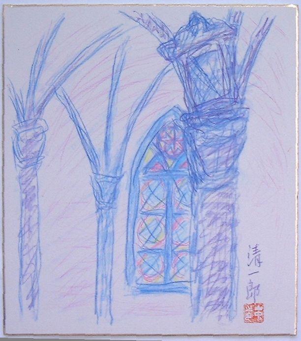 【中古】山中清一郎 聖堂
