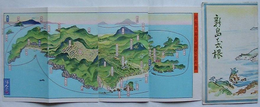【中古】鳥瞰図 新島と式根