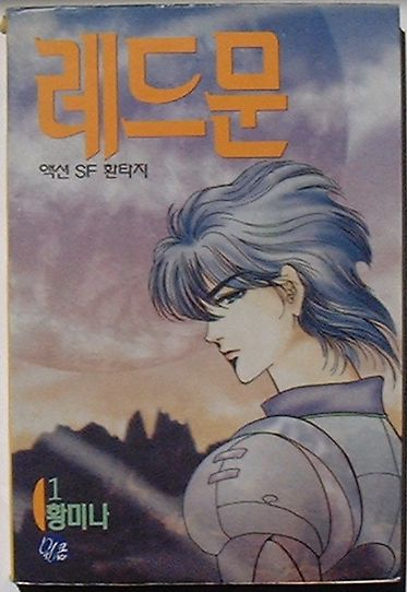 【中古】레드문 액션SF환타지(韓文)