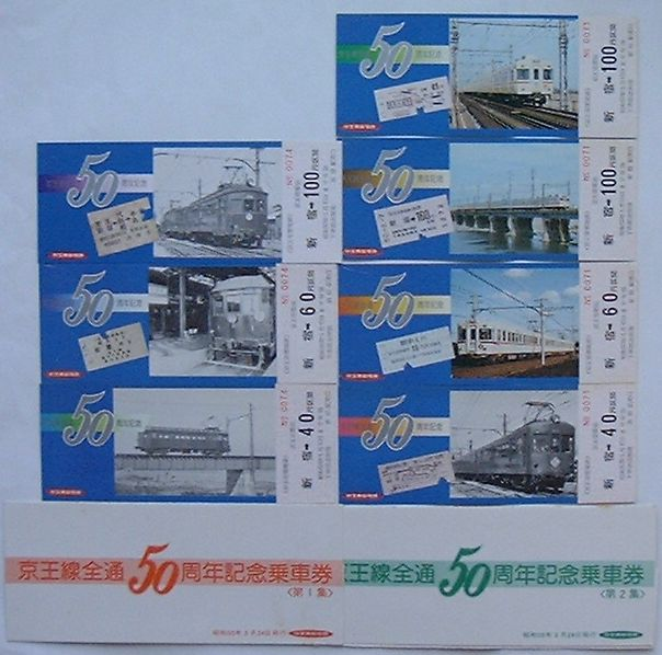 【中古】京王線全通50周年記念乗車券 第1集・第2集 新宿駅
