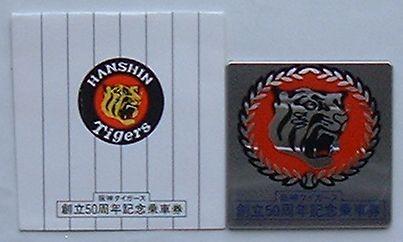 【中古】阪神電車 阪神タイガース創立50周年記念乗車券