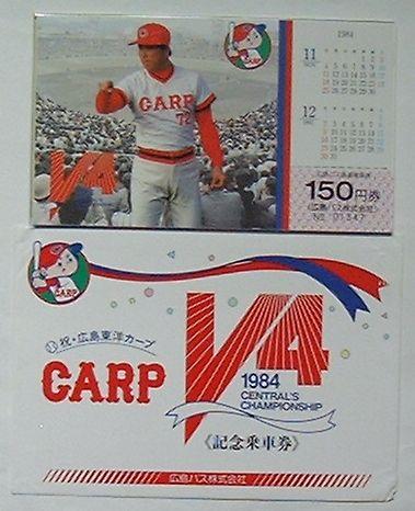 【中古】広島バス 祝・広島東洋カープ V4 1984CENTRAL'S CHAMPIONSHIP