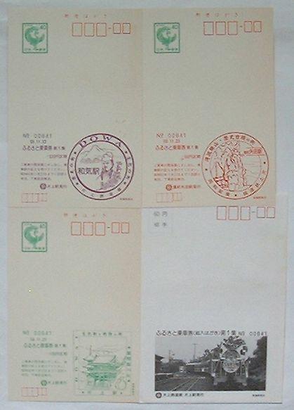 【中古】同和鉱業片上鉄道線 ふるさと乗車券(絵入はがき)第1集