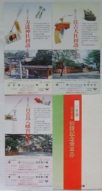 【中古】南海 昭和57年~昭和60年三社詣初詣記念乗車券