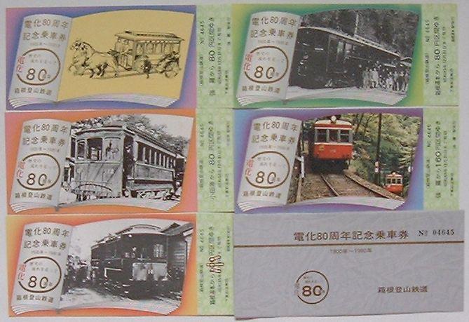 【中古】箱根登山鉄道 電化80周年記念乗車券 1900年~1980年