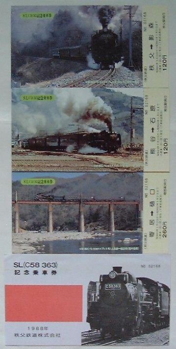 【中古】秩父鉄道 SL(C58 363)記念乗車券