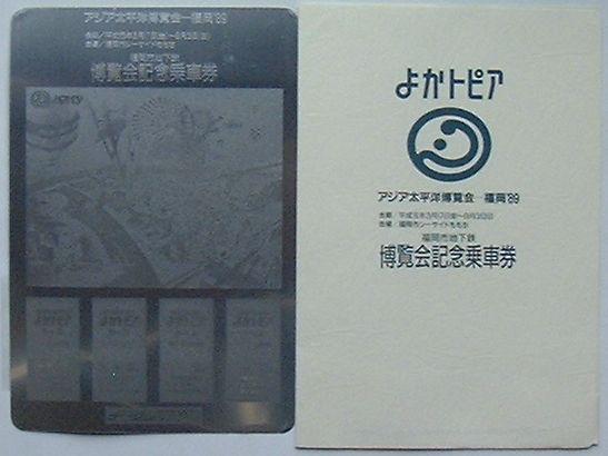 【中古】アジア太平洋博覧会-福岡'89 福岡市地下鉄博覧会記念乗車券