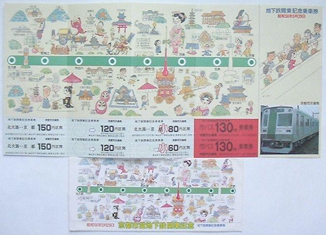 【中古】京都市営地下鉄開業記念 地下鉄乗車券・市バス乗車券 昭和56年5月29日