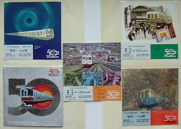 【中古】大阪市営地下鉄 地下鉄開通50周年記念乗車券