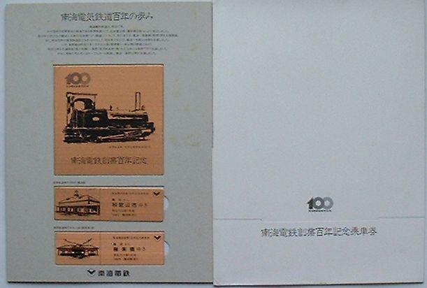 【中古】南海電鉄創業百年記念乗車券