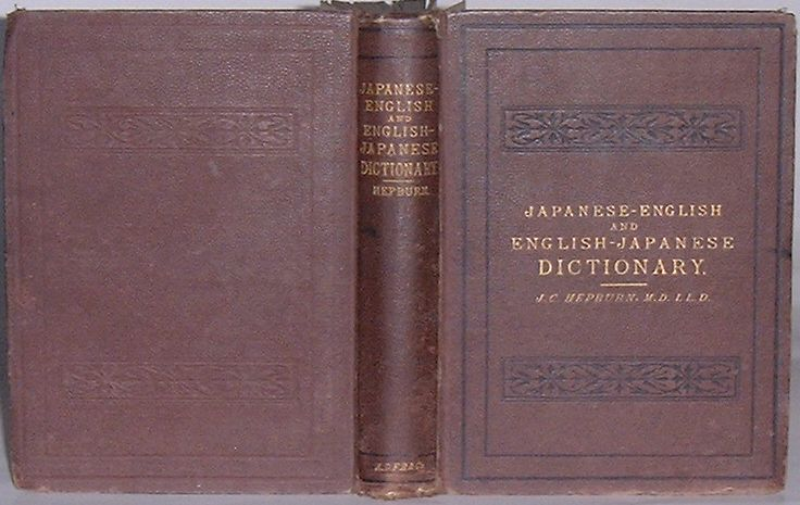【中古】JAPANESE-ENGLISH AND ENGLISH-JAPANESE DICTIONARY