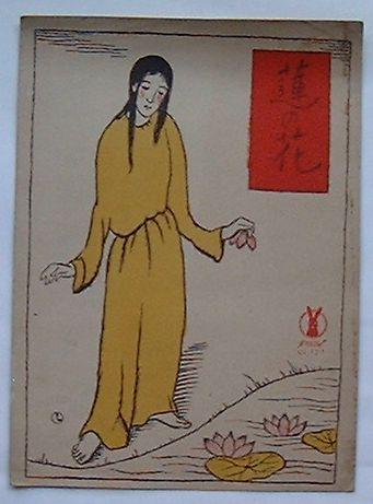 【中古】セノオ楽譜No.127 蓮の花