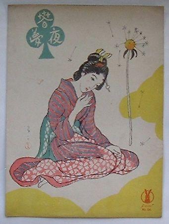 【中古】セノオ楽譜No.156 春夜夢