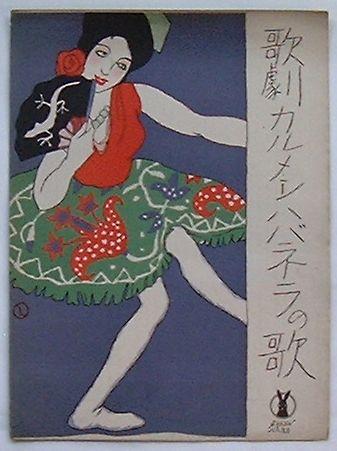 【中古】セノオ楽譜No.28 歌劇カルメンハバネラの歌