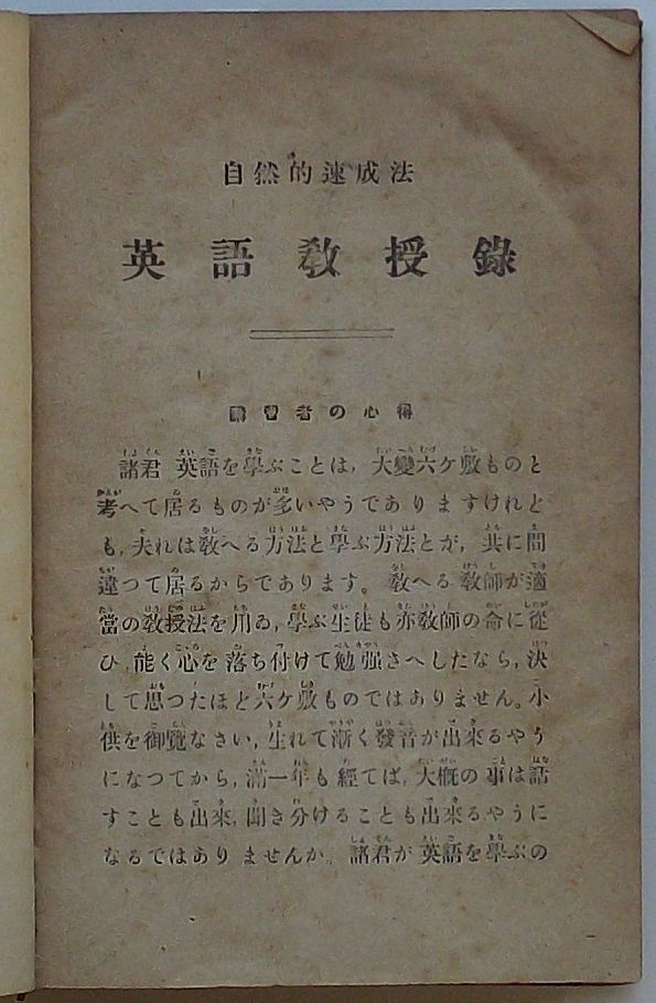 【中古】自然的速成法 英語教授録 The Natural Method of English Study