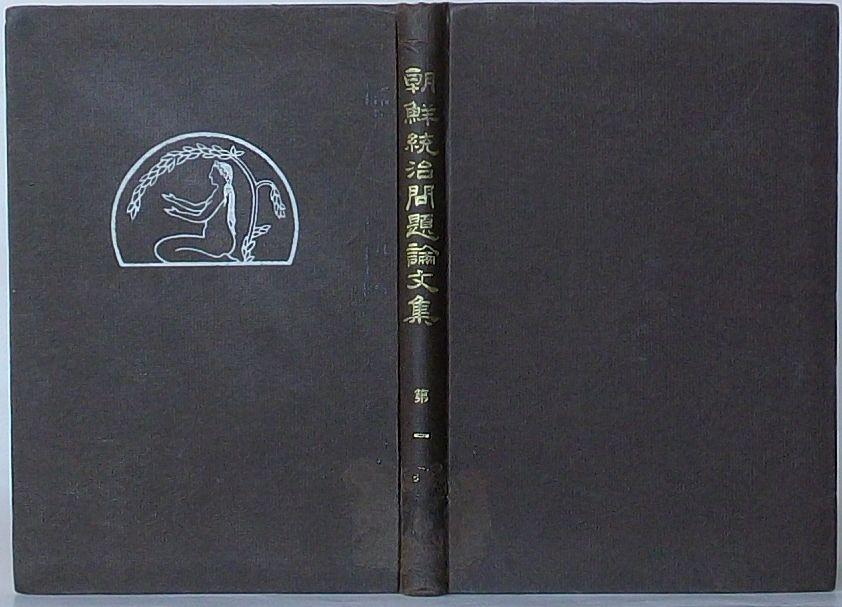 【中古】朝鮮統治問題論文集 第一集