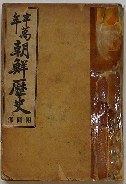 【中古】半万年朝鮮歴史 附図像(朝文)