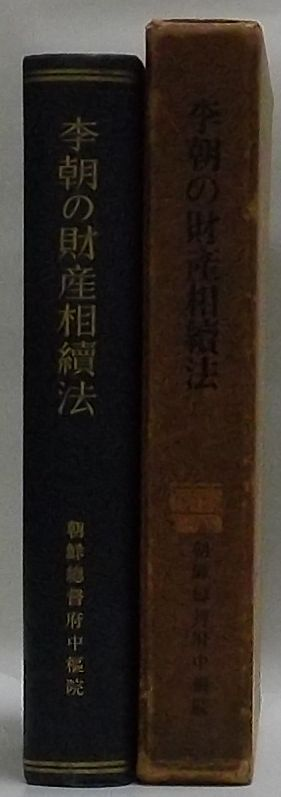 【中古】李朝の財産相続法