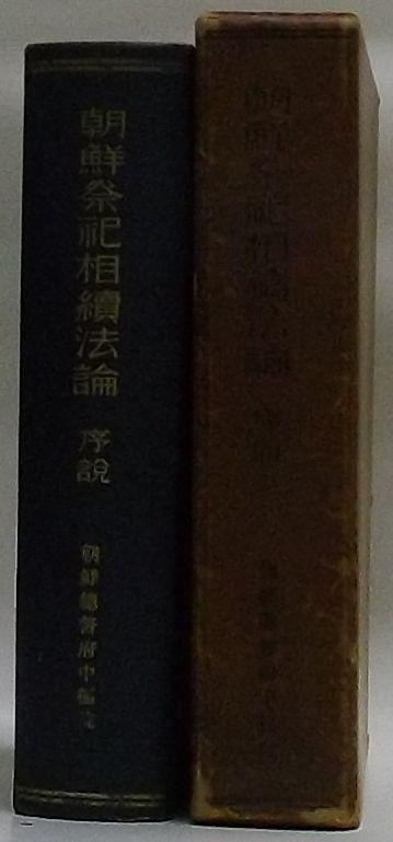 【中古】朝鮮祭祀相続法論 序説