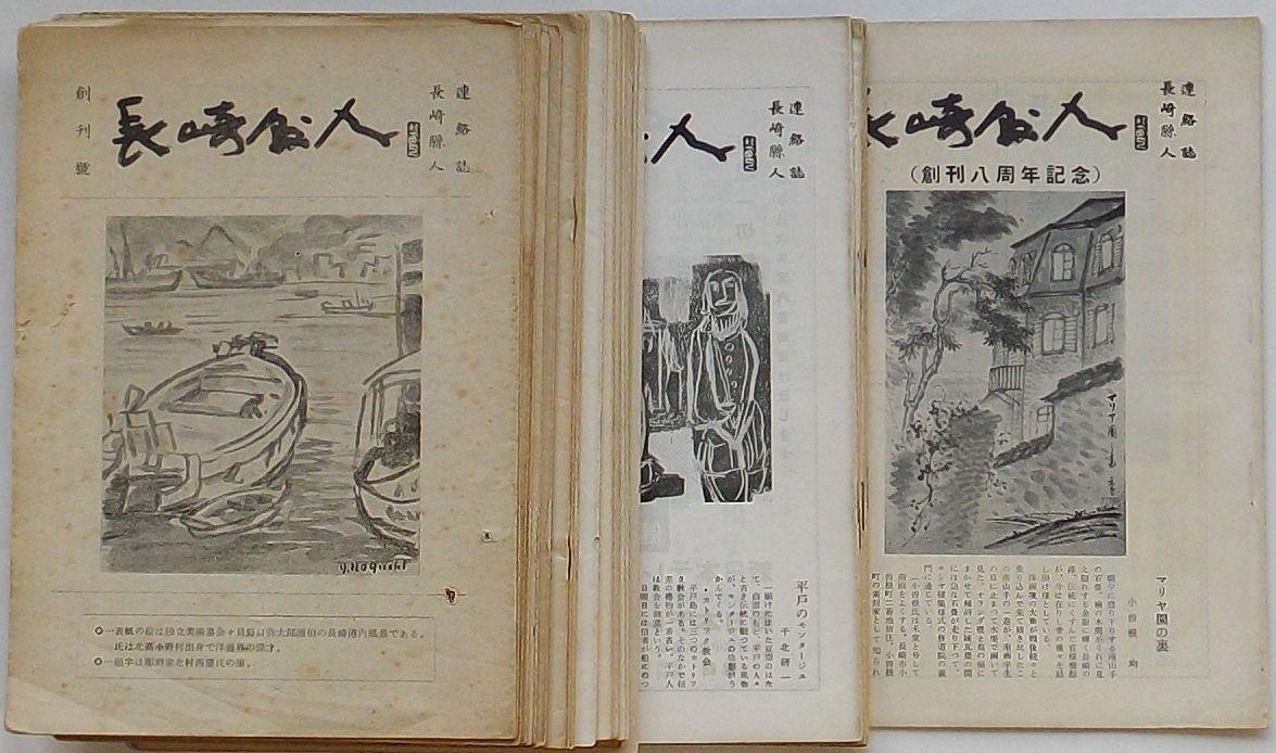 【中古】長崎県人 創刊号~創刊八周年記念第9巻第1号