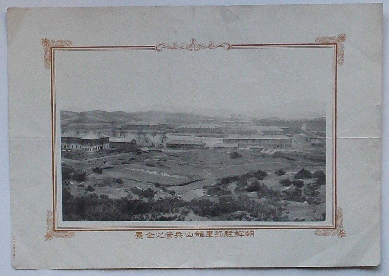 【中古】朝鮮駐箚軍龍山兵営之全景