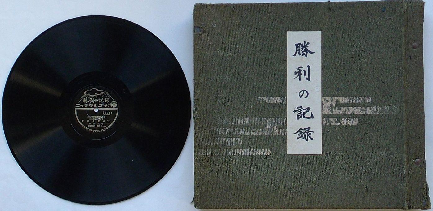 【中古】SPレコード 勝利の記録 大東亜戦争録音史