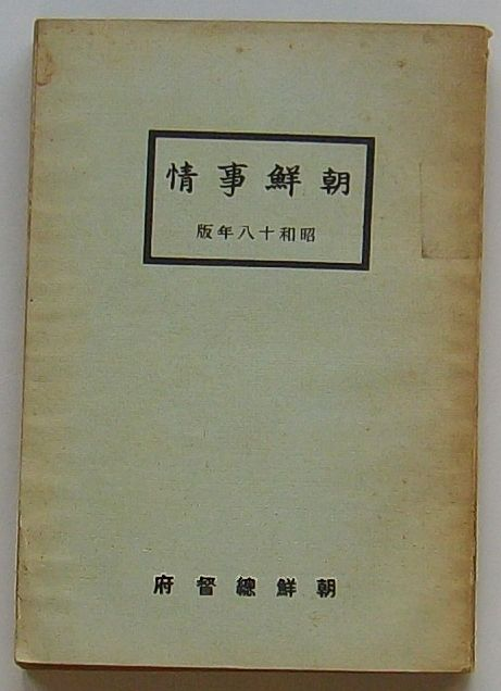 【中古】朝鮮事情 昭和十八年版
