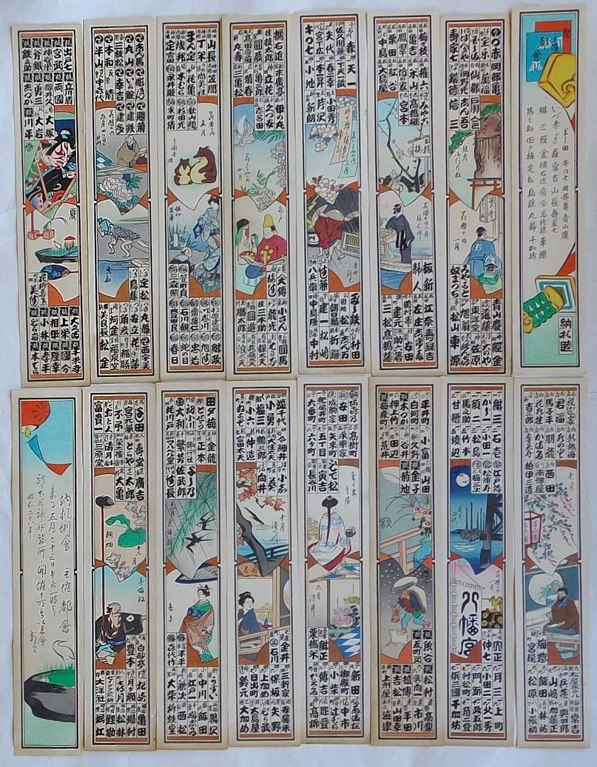 【中古】納札・千社札 花暦