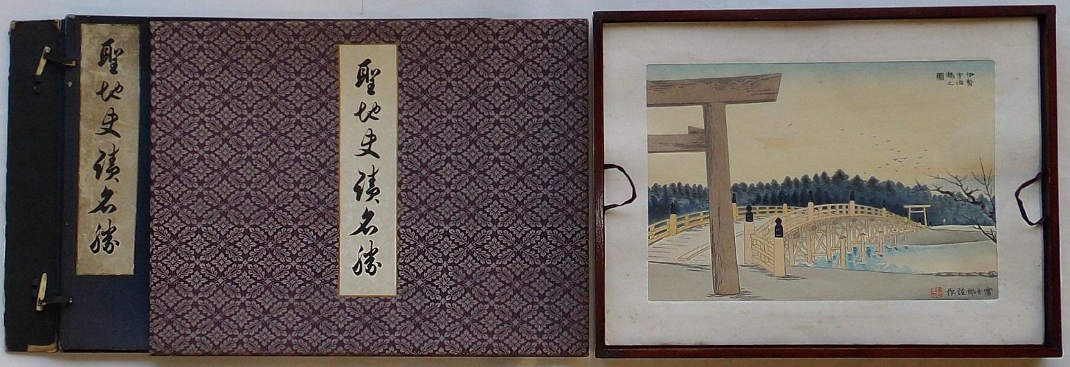 【中古】聖地史蹟名勝版画