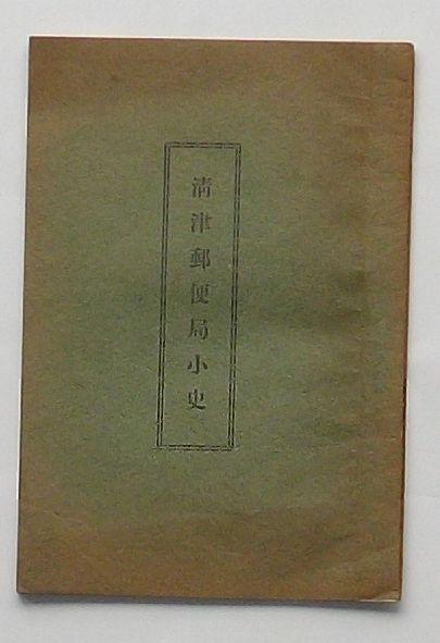 【中古】清津郵便局小史