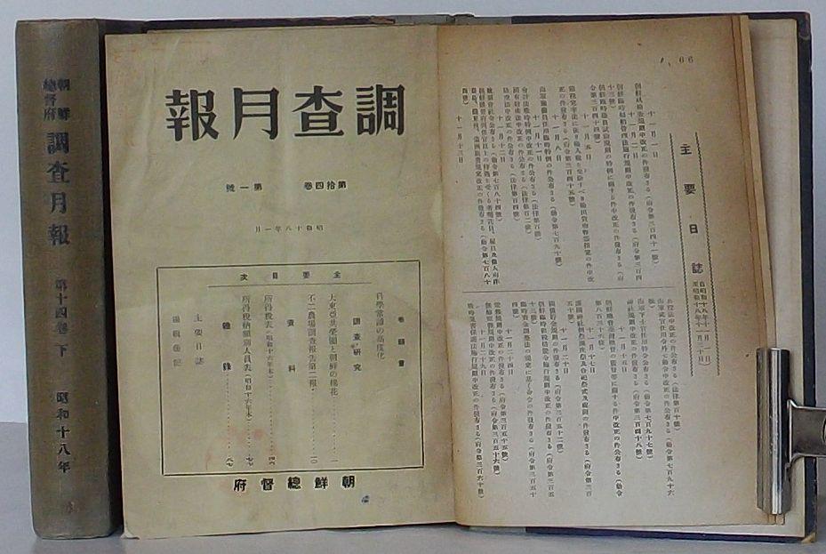 【中古】朝鮮総督府 調査月報 第14巻第1号昭和18年1月~第14巻第12号昭和18年112月