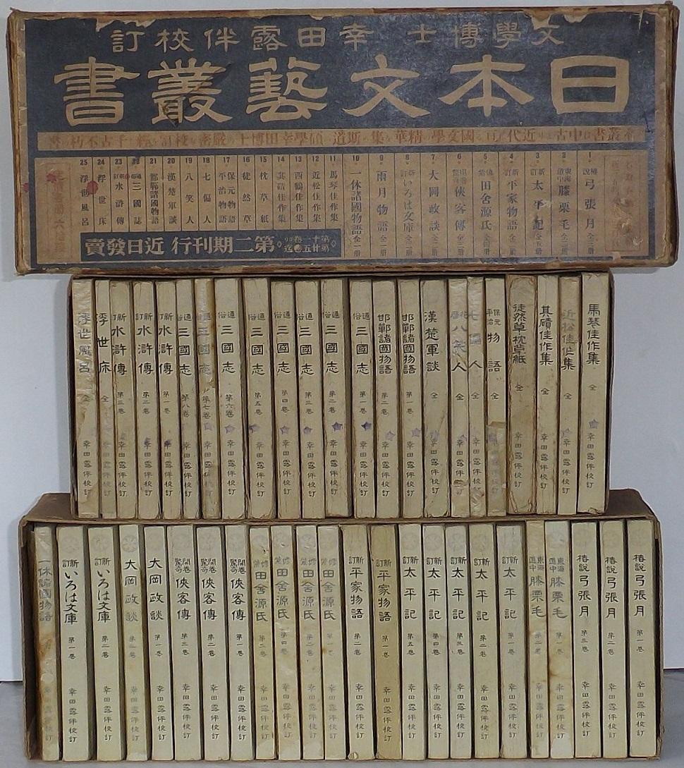 【中古】日本文芸叢書 第一期・第二期