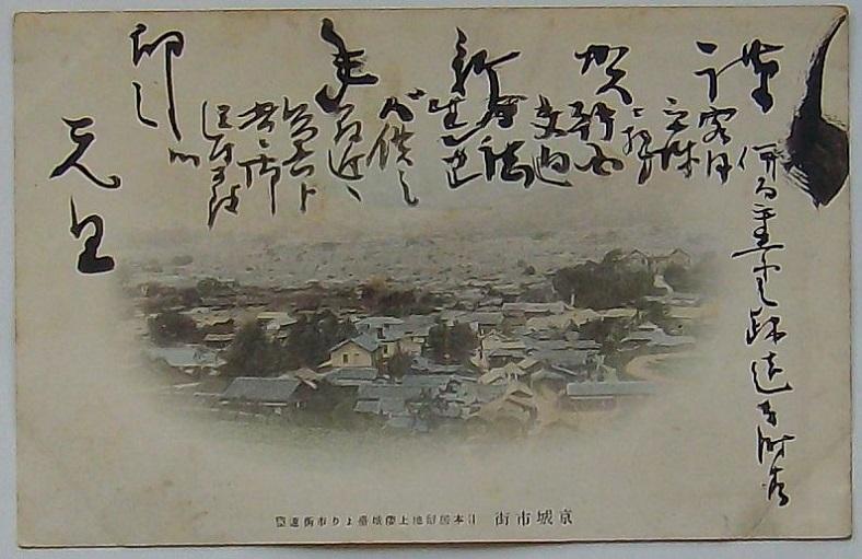 【中古】京城市街 日本居留地上倭城台より市街遠望(絵葉書)