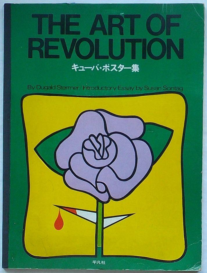 【中古】キューバ・ポスター集 THE ART OF REVOLUTION
