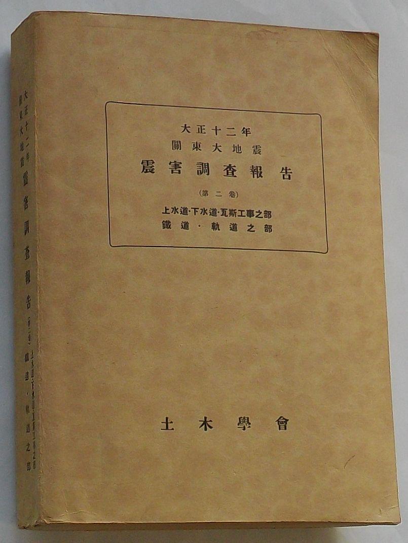 【中古】大正十二年関東大地震震害調査報告 第二巻 上水道・下水道・瓦斯工事之部 鉄道・軌道之部