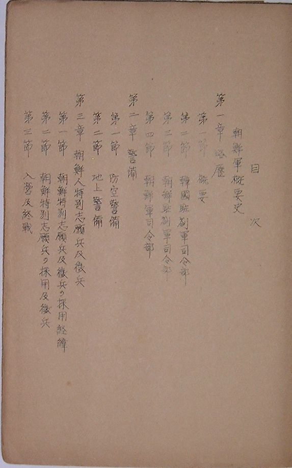 【中古】朝鮮軍概要史