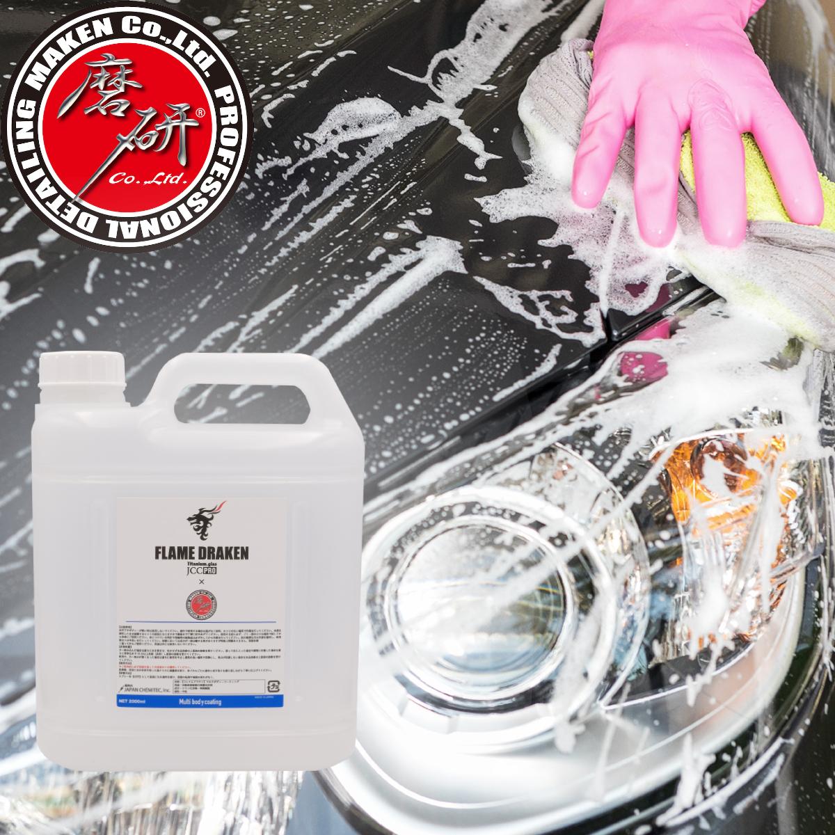 磨研 maken フレイムドラケン 洗車 簡単プロ仕様 ガラスコーティング セラミック シミ 水じみ ウォータースポット おーたースポット売れてる おすすめ オススメ まけん 磨き