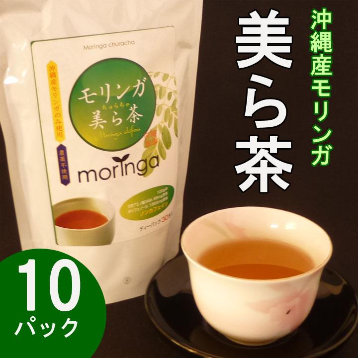 沖縄産 モリンガ美ら茶 (2g×30ヶ入 )×10パック モリンガ茶 天然 無農薬 無添加