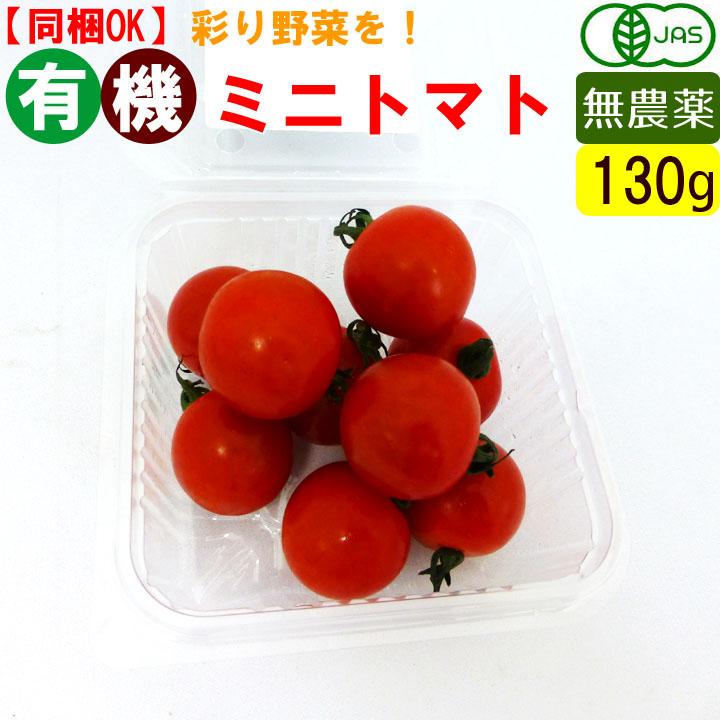 【野菜セットの同梱に♪】有機 ミニトマト 単品 無農薬 有機野菜 プチトマト オーガニック 有機ミニトマト 130g 無農薬 みにとまと 有機野菜