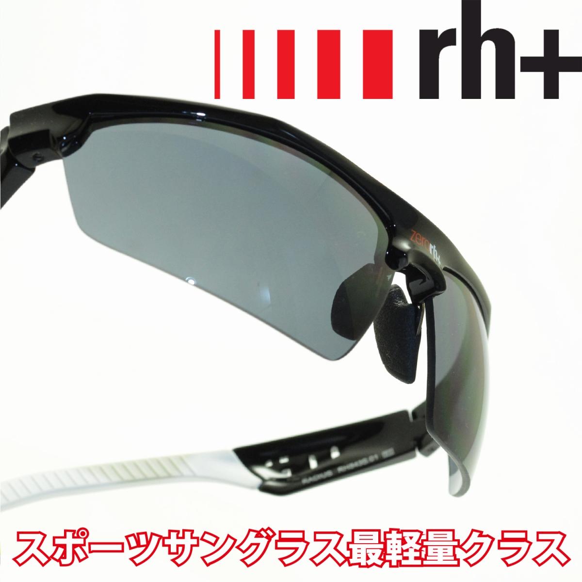 rh+ アールエイチプラス RADIUS RH843S01メガネ 眼鏡 めがね メンズ レディース おしゃれ ブランド 人気 おすすめ フレーム 流行り 度付き レンズ サングラス スポーツ