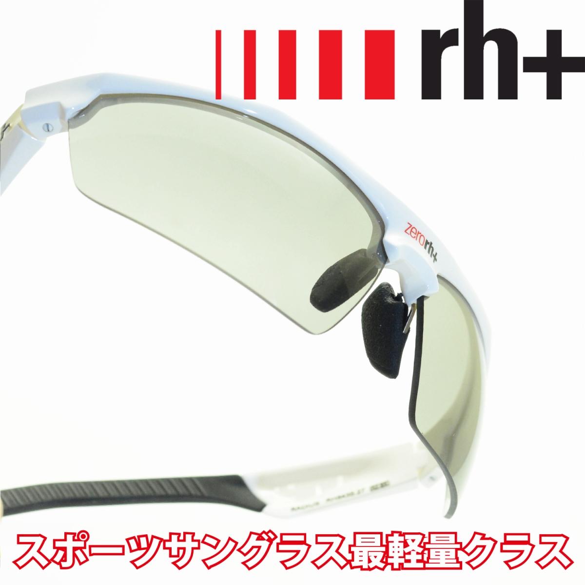 rh+ アールエイチプラス RADIUS RH843S27メガネ 眼鏡 めがね メンズ レディース おしゃれ ブランド 人気 おすすめ フレーム 流行り 度付き レンズ サングラス スポーツ